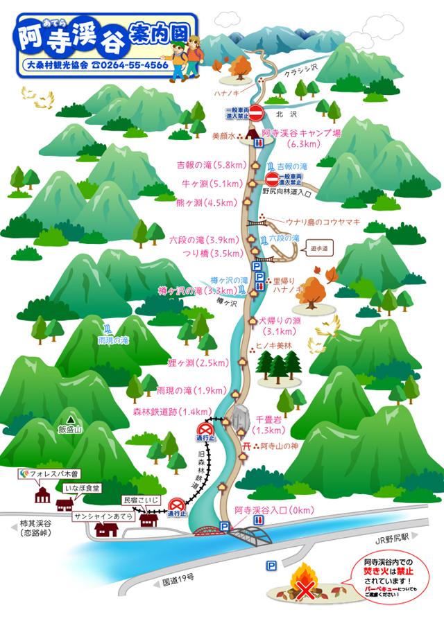 阿寺渓谷 案内マップ